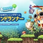 LINEゲーム、ラインニングアドベンチャー『LINE ウィンドランナー』をリリース