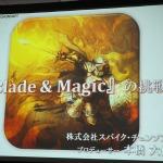 スパイク・チュンソフト新作『Blade & Magic』の挑戦、本橋氏が目指すグローバル展開