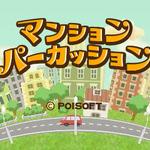 ポイソフト、3DS新作『マンションパーカッション』発表 ― 壁ドンの騒音がいつしか音楽に!?