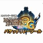 【Nintendo Direct】『モンスターハンター 3(トライ) G』オンラインプレイに対応へ ― 『モンハン4』最新映像も