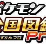 『ポケットモンスター 赤・緑』発売日記念、『ポケモン全国図鑑Pro』が期間限定で20%オフに