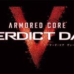 『アーマード・コア ヴァーディクトデイ』9月26日発売決定、前作から引き継ぎも可能