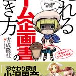 目印は小沢里奈となめこ!サクセス代表の吉成隆杜氏の著書「ゲーム屋が教える!売れるゲーム企画書の書き方」発売