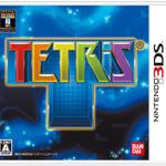 バンダイナムコ、3DS版『テトリス』をダウンロード販売