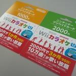 『Wii カラオケ U』デザインの新たなニンテンドープリペイドカード登場