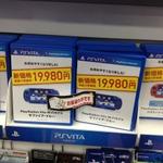 PS Vita値下げ効果 ― 新宿では開店1時間足らずで売り切れの店舗も