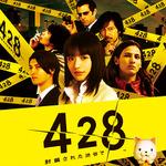 Android版『428 ~封鎖された渋谷で~』Google Playで発売 ― 半額セールも実施中