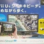 任天堂、『Wii Street U』を駅広告でPR