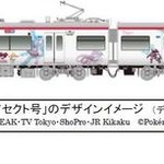 名古屋鉄道、ポケモン電車「神速のゲノセクト号」運行 ― 映画をPR