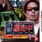 3DS『逃走中 史上最強のハンターたちからにげきれ!』50万本突破、『戦闘中』もゲーム化決定