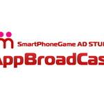 スマホゲームのマーケティング専門家集団、AppBroadCastが目指す「脱・リワード依存」