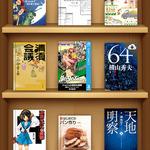 米アップル、「iBooks」にて日本の電子書籍を販売開始