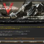 『アーマード・コア ヴァーディクトデイ』PS3版ネットワークテスト開催決定 ― 3月8日よりテスターを募集