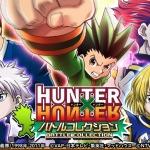 『HUNTER×HUNTER バトルコレクション』ボイス機能を実装 ― 新収録のオリジナル台詞もあり!