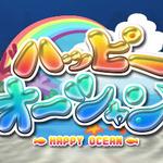 【ロコレポ】第21回 妙にリアルかつ変な魚たちとハッピーコミュニケーション!『ARC STYLE: ハッピーオーシャン』