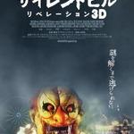 「サイレントヒル:リベレーション3D」2013年6月日本公開決定