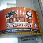 閉店になった洋ゲー専門店「ゲームハリウッド」、海外ゲームソフトは「未来百貨」で販売継続