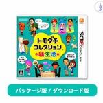 【ちょっと Nintendo Direct】『トモダチコレクション 新生活』パッケージデザイン決定