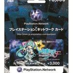 『初音ミク -Project DIVA- F』PSNカード数量限定で発売中、コンビニでも取り扱い