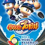 KONAMI、WBC公式野球ゲーム『パワフルプロ野球 2013 WORLD BASEBALL CLASSIC』日米韓台で同時リリース