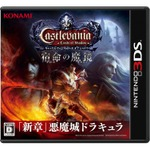 2D探索型に原点回帰、ドラキュラ最新作『Castlevania -Lords of Shadow- 宿命の魔鏡』体験版配信