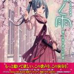 初音ミクのノベライズ第2弾「桜ノ雨 僕らが巡り逢えた奇跡」3月15日発売