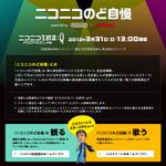 「ニコニコのど自慢」開催決定 ― 『Wii カラオケ U』映像も使用!ニコファーレが巨大カラオケボックスに?