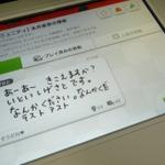 Wii U『MOTHER2』Miiverseコミュニティオープン、さっそく糸井氏の書き込みが