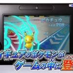『ポケモンスクランブルU』配信日決定、Wii U初!NFCフィギュアを使った新たな遊びを提案