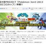 『ポケットモンスター ブラック2・ホワイト2』小学生以下の3人でチームを組んで戦う「Pokemon 3on3 2013 コロコロカップ」開催