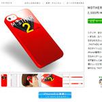 任天堂&糸井重里氏公認『MOTHER2』iPhone5ケース、「ほぼ日ストア」で発売中