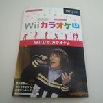 任天堂、チラシでも『Wii カラオケ U』をプッシュ