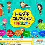 『トモダチコレクション 新生活』公式サイトオープン、DS版からMiiを引っ越しも可能