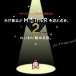 『MOTHER2』ふっかつさい開催記念、糸井重里がゲームを遊びながら生中継