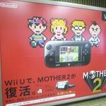 『MOTHER2』復活、駅広告でも大々的に告知