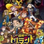 グリー、テレビ東京、東映アニメーション、バンダイ『探検ドリランド』を核としたメディアミックスを展開