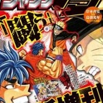 集英社、バトルがテーマの新増刊誌「ジャンプVS‐バーサス‐」3月22日発売