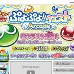 ゲーセン初!基本プレイ無料で遊べる『ぷよぷよ!!クエスト アーケード』発表 ― ロケテも実施