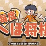 3DS『毎度 へぼ将棋』配信決定 ― 対戦相手が「へぼ」いコミカルな初心者向け将棋ソフト