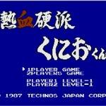 くにおくんのデビュー作『熱血硬派くにおくん』3DSVCで復活