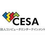CESA理事にグリー田中良和社長、ディー・エヌ・エー守安功社長が内定
