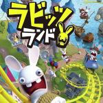 ユービーアイ、Wii U新作『ラビッツランド』日本でも発売