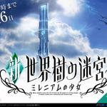 『新・世界樹の迷宮 ミレニアムの少女』発売決定 ― これまでとは違った『世界樹の迷宮』が3DSに登場