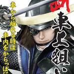 『戦国BASARA』伊達政宗が大阪府警察の車上ねらい防止イメージキャラクターに ― ゲームキャラとして初