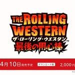 【ちょっと Nintendo Direct】アルマジロの用心棒、再び『ザ・ローリング・ウエスタン 最後の用心棒』4月10日配信