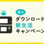 【ちょっと Nintendo Direct】カードソフトDL版購入で500ポイント還元「春のダウンロード版新生活キャンペーン」スタート