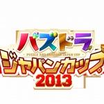 ガンホー、初のオフラインイベント「パズドラファン感謝祭2013」詳細発表 ― 伊藤賢治さんのライブもあり