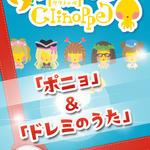 「踊り子クリノッペ」が子供向けアプリになった『おやこでリズムタップ feat.踊り子クリノッペ』