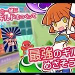 ぷよっと楽しいパズルRPG『ぷよぷよ!!クエスト』最新映像、新たに復活した「旧ぷよ」キャラの姿も