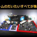 「ニコニコ超会議2」、『ポケモンB2W2』大会決勝戦や『ドラクエX』大型アップデート情報など・・・超ゲームエリア詳細